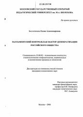 Парламентский контроль как фактор демократизации российского  Диссертация по политологии на тему Парламентский контроль как фактор демократизации российского общества