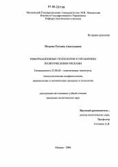Информационные технологии в управлении политическими рисками  Диссертация по политологии на тему Информационные технологии в управлении политическими рисками
