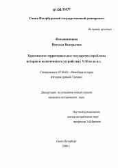 Херсонесское территориальное государство автореферат и  Диссертация по истории на тему Херсонесское территориальное государство