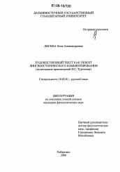 Художественный текст как объект лингвоисторического  Диссертация по филологии на тему Художественный текст как объект лингвоисторического комментирования