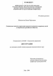 Социальные аспекты управления процессом развития одаренных детей в  Диссертация по социологии на тему Социальные аспекты управления процессом развития одаренных детей в современном российском
