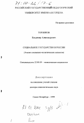 Социальное государство в России автореферат и диссертация по  Диссертация по социологии на тему Социальное государство в России