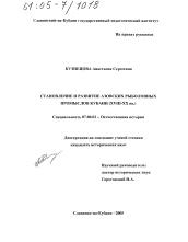 Доклад об основании кубани 9968