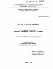 Мотивация персонала компьютерных проектных организаций  Диссертация по социологии на тему Мотивация персонала компьютерных проектных организаций