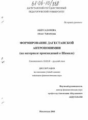 Формирование дагестанской антропонимии автореферат и диссертация  Диссертация по филологии на тему Формирование дагестанской антропонимии
