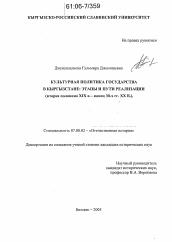 Культурная политика государства в Кыргызстане этапы и пути  Диссертация по истории на тему Культурная политика государства в Кыргызстане этапы и пути реализации