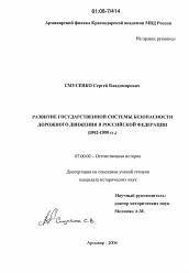 Развитие государственной системы безопасности дорожного движения в  Диссертация по истории на тему Развитие государственной системы безопасности дорожного движения в Российской Федерации