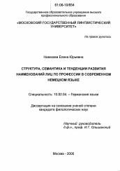 Структура семантика и тенденции развития наименований лиц по  Диссертация по филологии на тему Структура семантика и тенденции развития наименований лиц по профессии