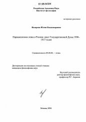 Парламентская этика в России автореферат и диссертация по  Диссертация по философии на тему Парламентская этика в России
