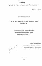 Диссертация по философии на тему 'Статус метафизики в неклассических философских парадигмах'