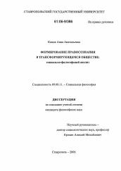 Формирование правосознания в трансформирующемся обществе  Диссертация по философии на тему Формирование правосознания в трансформирующемся обществе социально философский анализ