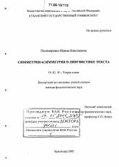 Симметрия асимметрия в лингвистике текста автореферат и  Диссертация по филологии на тему Симметрия асимметрия в лингвистике текста
