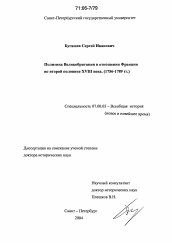 Защита диссертации во франции 6166
