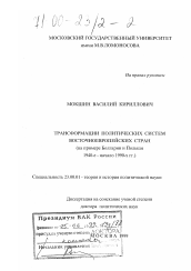 Трансформации политических систем восточноевропейских стран  Диссертация по политологии на тему Трансформации политических систем восточноевропейских стран