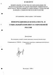Информационная безопасность и социальный конфликт в современной  Диссертация по социологии на тему Информационная безопасность и социальный конфликт в современной России
