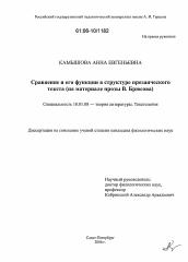 Сравнение и его функции в структуре прозаического текста  Диссертация по филологии на тему Сравнение и его функции в структуре прозаического текста