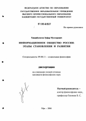 Информационное общество России этапы становления и развития  Диссертация по философии на тему Информационное общество России этапы становления и развития