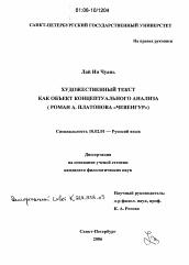 Художественный текст как объект концептуального анализа  Полный текст автореферата диссертации по теме Художественный текст как объект концептуального анализа