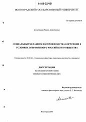 Социальный механизм воспроизводства коррупции в условиях  Диссертация по социологии на тему Социальный механизм воспроизводства коррупции в условиях современного российского общества