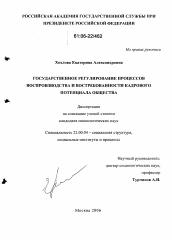 Государственное регулирование процессов воспроизводства и  Диссертация по социологии на тему Государственное регулирование процессов воспроизводства и востребованности кадрового потенциала