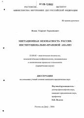 Миграционная безопасность России автореферат и диссертация по  Диссертация по политологии на тему Миграционная безопасность России