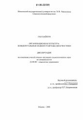 Организационная культура автореферат и диссертация по социологии  Диссертация по социологии на тему Организационная культура