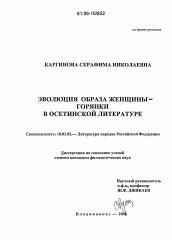 Эволюция образа женщины горянки в осетинской литературе  Диссертация по филологии на тему Эволюция образа женщины горянки в осетинской литературе