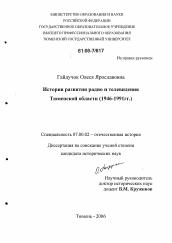 История развития радио и телевидения Тюменской области  Диссертация по истории на тему История развития радио и телевидения Тюменской области