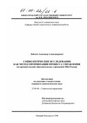 Социологические исследования как метод оптимизации процесса  Диссертация по социологии на тему Социологические исследования как метод оптимизации процесса управления