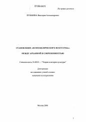 Становление психоделического искусства автореферат и  Полный текст автореферата диссертации по теме Становление психоделического искусства