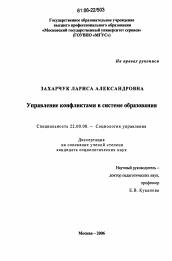 Управление конфликтами в системе образования автореферат и  Диссертация по социологии на тему Управление конфликтами в системе образования