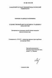 Художественный мир Рэя Брэдбери традиции и новаторство  Диссертация по филологии на тему Художественный мир Рэя Брэдбери традиции и новаторство