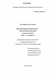 Международные связи регионов Российской Федерации автореферат и  Диссертация по истории на тему Международные связи регионов Российской Федерации