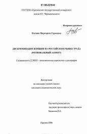 Дискриминация в сфере труда диссертация 9400