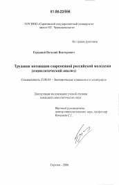Трудовая мотивация современной российской молодежи автореферат и  Диссертация по социологии на тему Трудовая мотивация современной российской молодежи