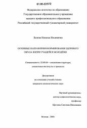 Полный текст автореферата диссертации по теме