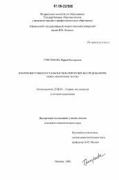 Диссертация гомосексуальной половой идентичности