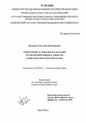 Конкуренция и социальная адаптация в трансформирующемся обществе  Диссертация по философии на тему Конкуренция и социальная адаптация в трансформирующемся обществе