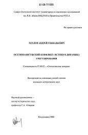 Осетино ингушский конфликт истоки и динамика урегулирования  Диссертация по истории на тему Осетино ингушский конфликт истоки и динамика урегулирования