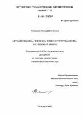 Метафтонимия в английском языке автореферат и диссертация по  Диссертация по филологии на тему Метафтонимия в английском языке