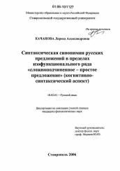 Синонимия сложных предложений доклад 6294