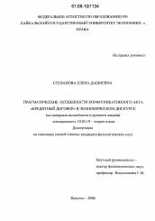 Прагматические особенности коммуникативного акта кредитный  Диссертация по филологии на тему Прагматические особенности коммуникативного акта кредитный договор в экономическом