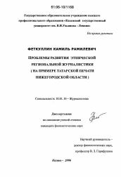 Проблемы развития этнической региональной журналистики  Диссертация по филологии на тему Проблемы развития этнической региональной журналистики