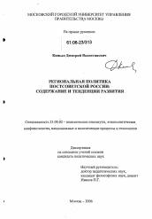 Региональная политика постсоветской России автореферат и  Диссертация по политологии на тему Региональная политика постсоветской России