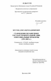 Становление независимых государств Центральной Азии  Диссертация по истории на тему Становление независимых государств Центральной Азии Этносоциальные проблемы