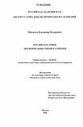 Российская армия эволюция общественного мнения автореферат и  Диссертация по социологии на тему Российская армия эволюция общественного мнения