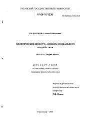 Политический дискурс автореферат и диссертация по филологии  Диссертация по филологии на тему Политический дискурс