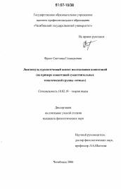 Лингвокультурологический аспект исследования коннотаций  Диссертация по филологии на тему Лингвокультурологический аспект исследования коннотаций