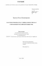 Факторы производства суицидального риска в современном российском  Диссертация по социологии на тему Факторы производства суицидального риска в современном российском обществе