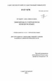 Эвфемизмы в современном немецком языке автореферат и диссертация  Диссертация по филологии на тему Эвфемизмы в современном немецком языке